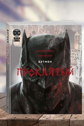 Бэтмен. Проклятый. Брайан Аззарелло