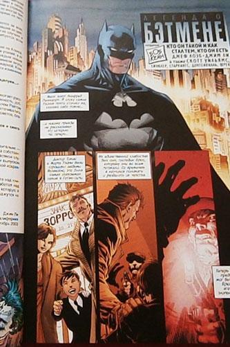Бэтмен. Тихо! Джеф Лоэб