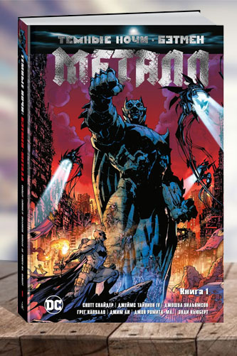 Темные ночи: Бэтмен. Металл (книга 1). Скотт Снайдер