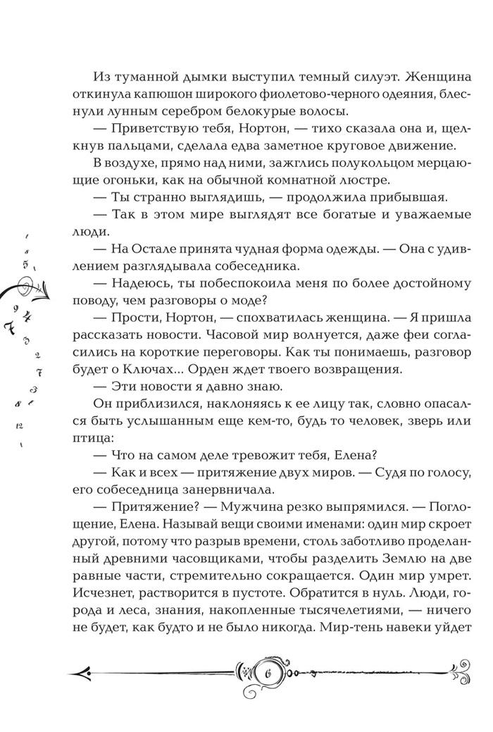 Фрагмент Часодеи. Часовой ключ. Книга 1. Наталья Васильевна Щерба
