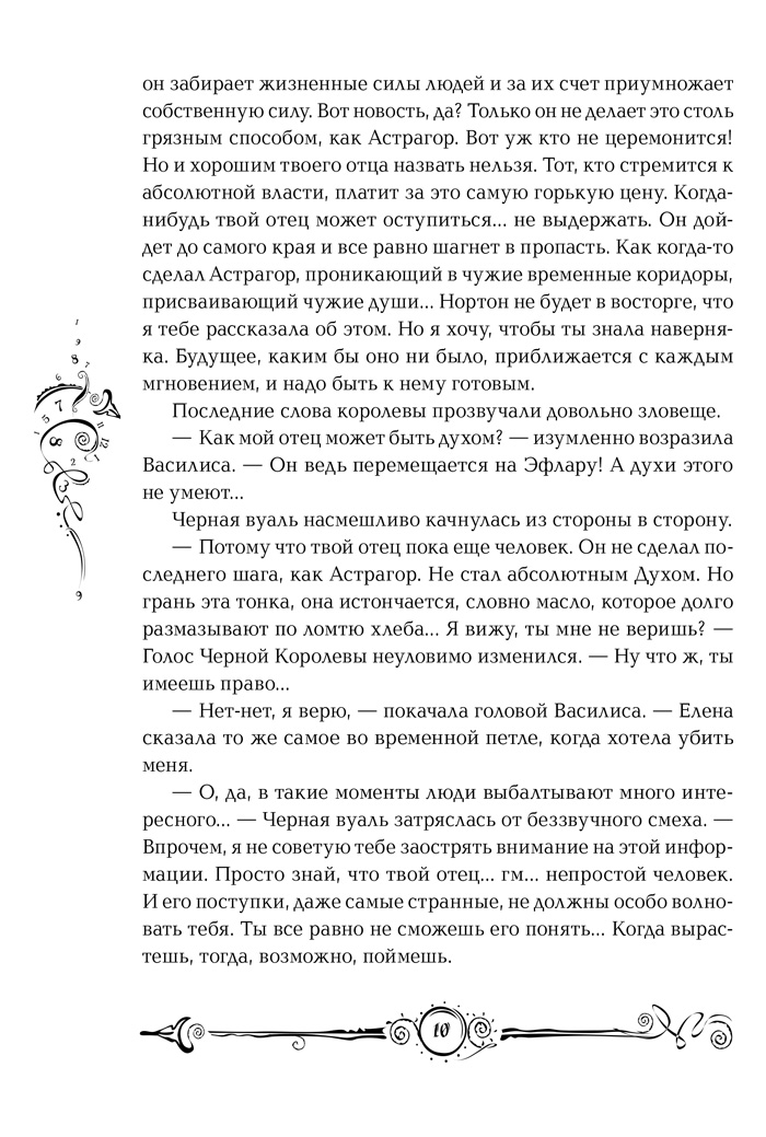 Фрагмент Часодеи. Часовое имя. Книга 4. Наталья Васильевна Щерба