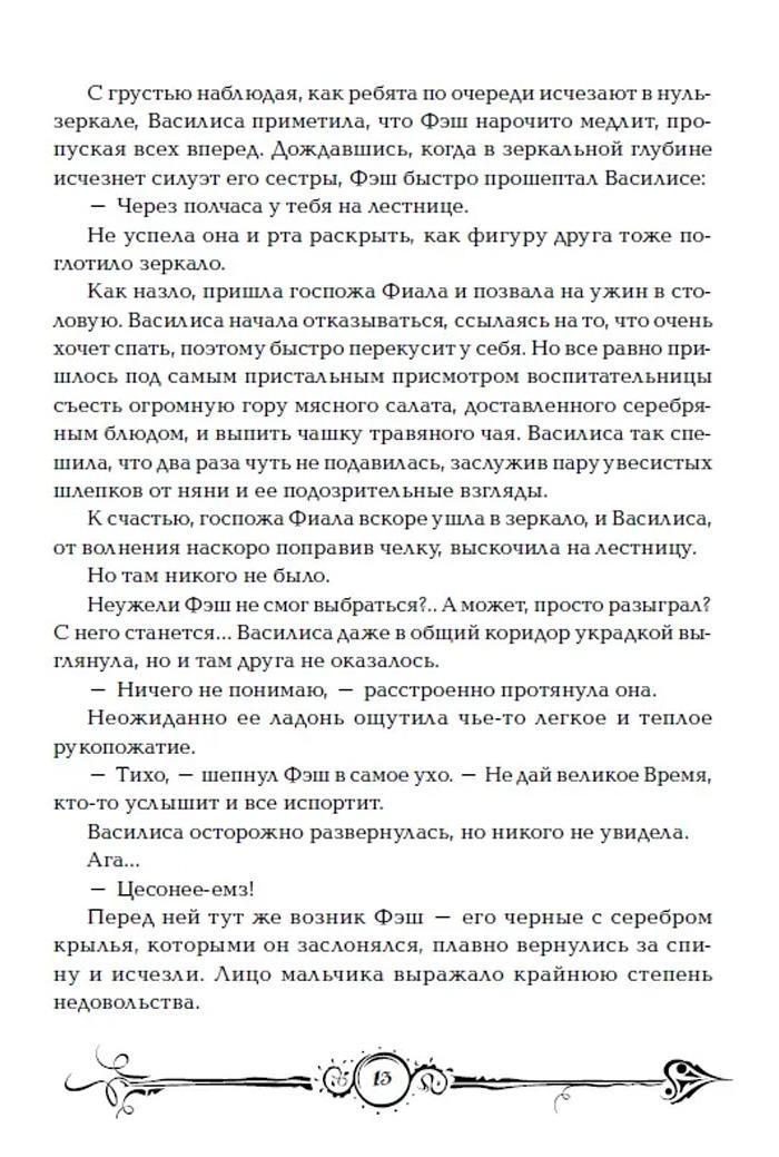 Фрагмент Часодеи. Часограмма. Книга 5. Наталья Васильевна Щерба