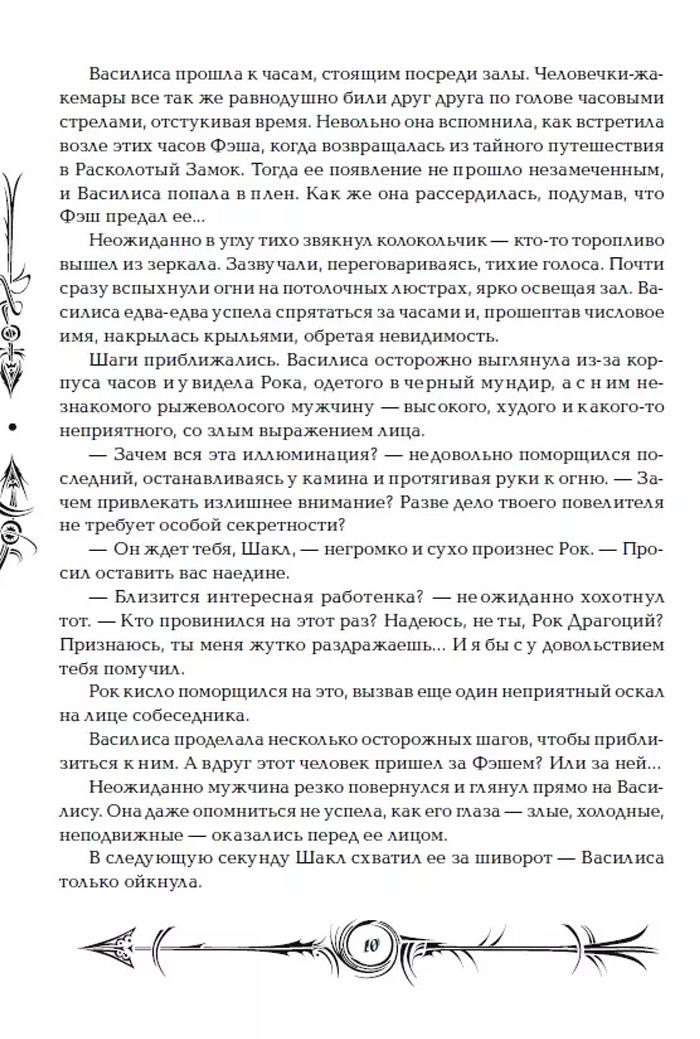 Фрагмент Часодеи. Часовая битва. Книга 6. Наталья Васильевна Щерба