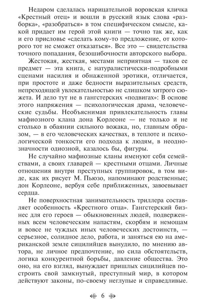 Фрагмент Крестный отец. Марио Пьюзо