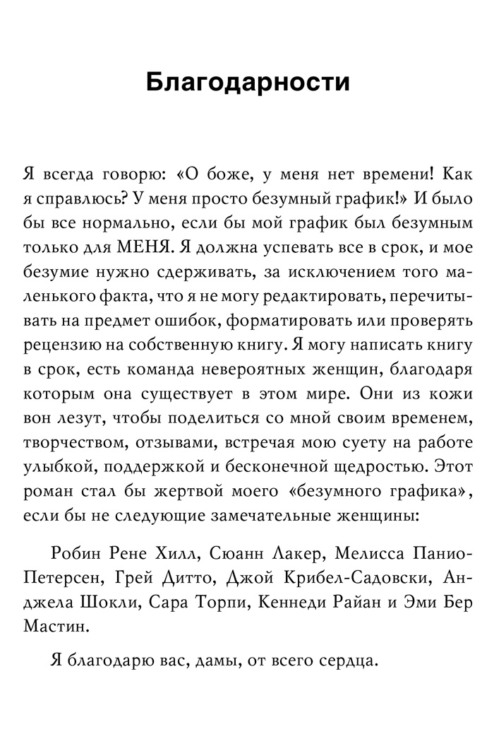 Фрагмент Среди тысячи слов. Эмма Скотт