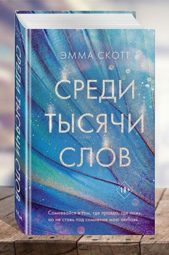 Среди тысячи слов. Эмма Скотт