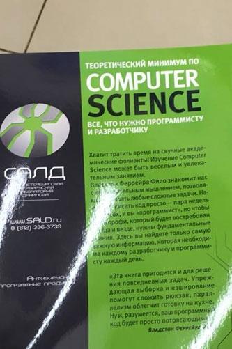 Теоретический минимум по Computer Science. Все, что нужно знать программисту и разработчику. Фило Владстон Феррейра