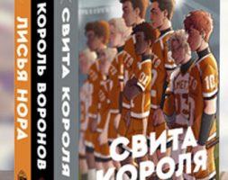 Трилогия «Все ради игры» (3 книги). Нора Сакавич