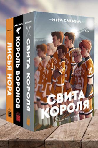 """Трилогия """"Все ради игры"""" (3 книги). Нора Сакавич"""