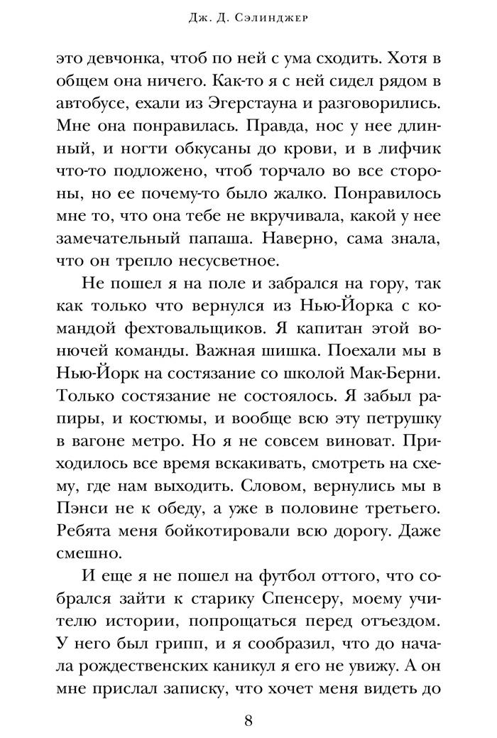 Фрагмент Над пропастью во ржи. Джером Д. Сэлинджер