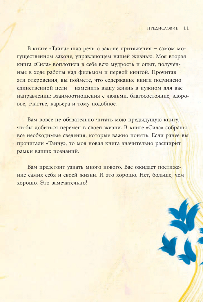 Фрагмент Сила. Ронда Берн