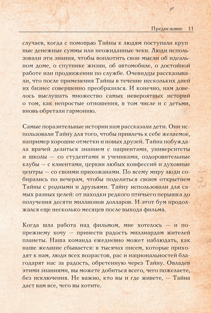Фрагмент Тайна. Ронда Берн