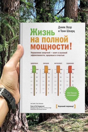Жизнь на полной мощности! Управление энергией - ключ к высокой эффективности, здоровью и счастью. Джим Лоэр