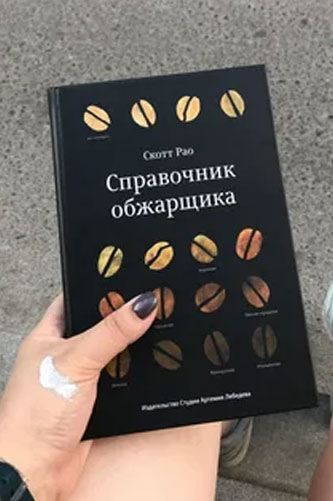 Справочник обжарщика. Скотт Рао