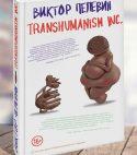 Transhumanism inc. Пелевин Виктор Олегович